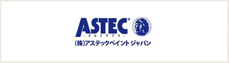 遮熱・断熱・防水塗料メーカーのアステックペイントジャパン