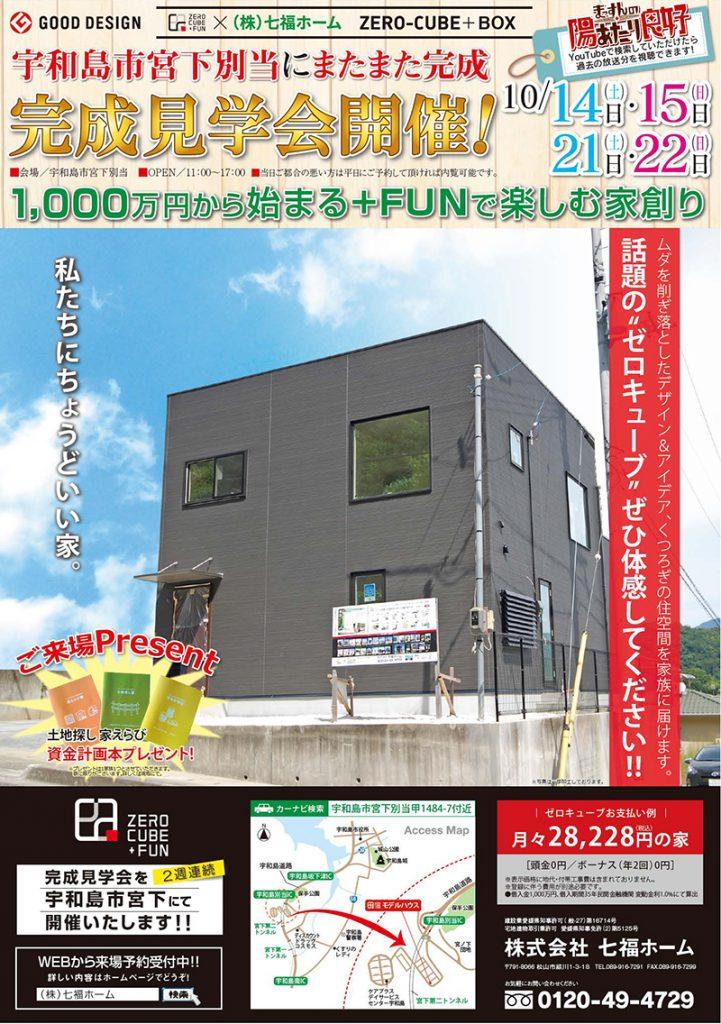 10月21日・22日宇和島市宮下別当でZEROCUBE完成見学会開催!