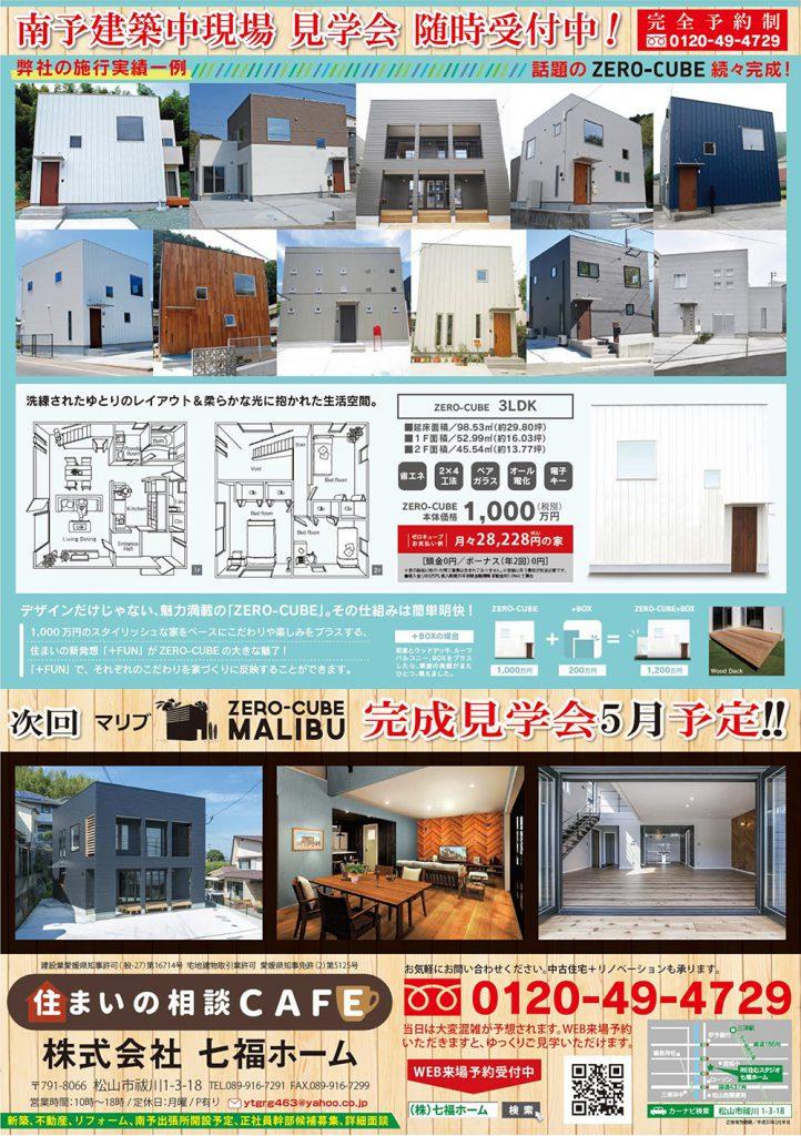 2/11(日),12(月)宇和島市でZERO-CUBE完成見学会開催!