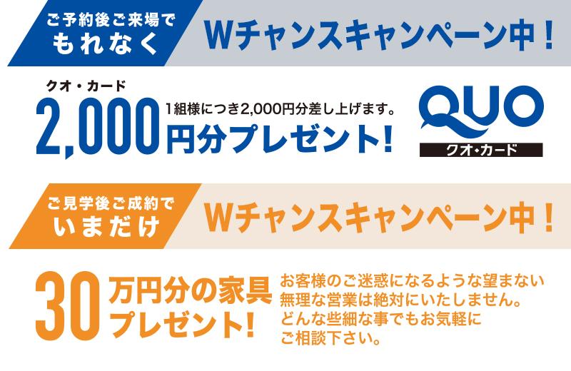 4/14(土)、15(日)の2日間限定!七福春の大キャンペーン中!