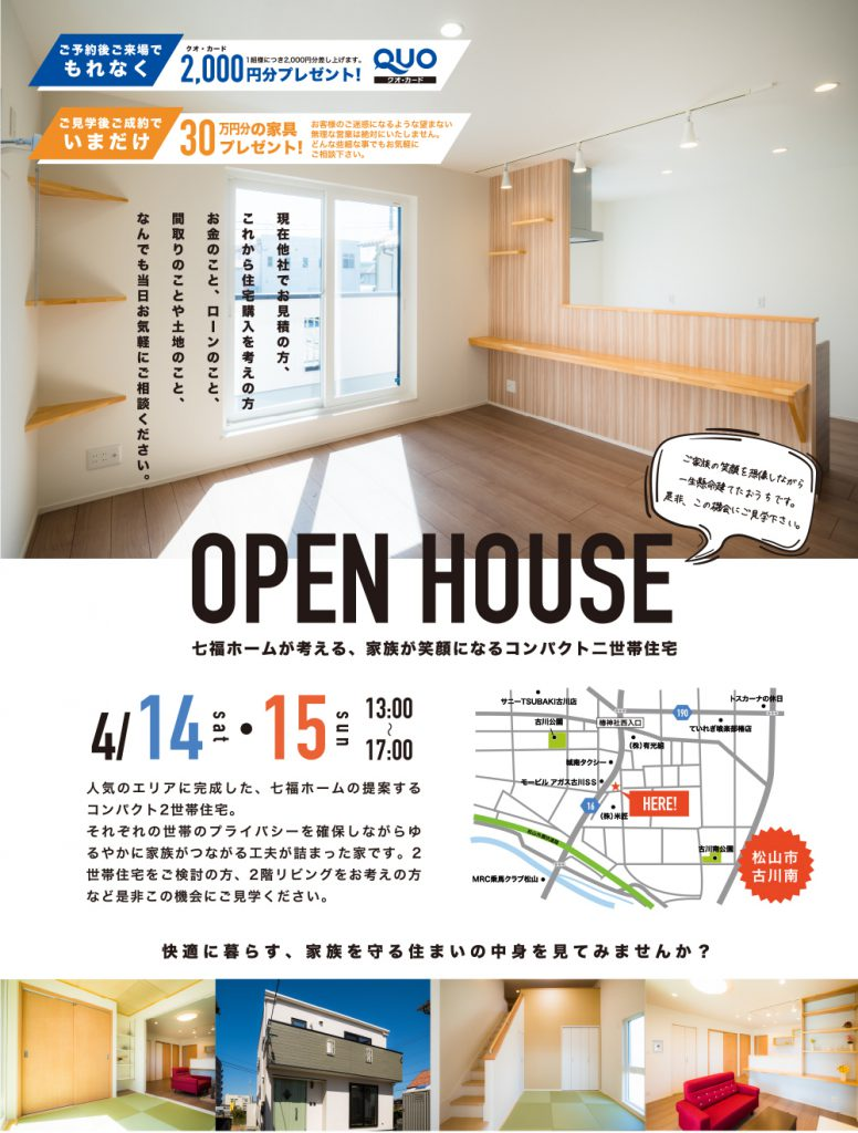 クオカード2,000円プレゼント!4/14(土)、15(日)2棟同時完成見学会を開催します。