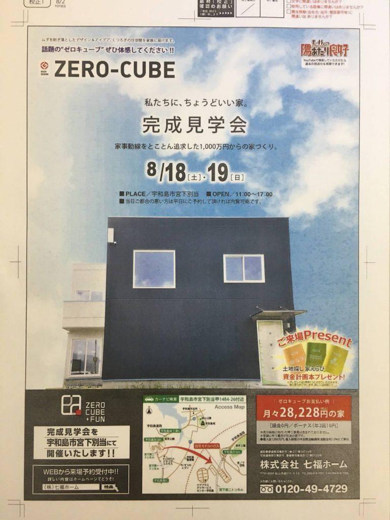 ZEROCUBE完成見学会!@宇和島市宮下