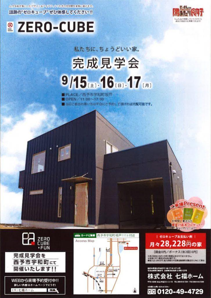 9/15,16,17西予市宇和町でZEROCUBE完成見学会開催!