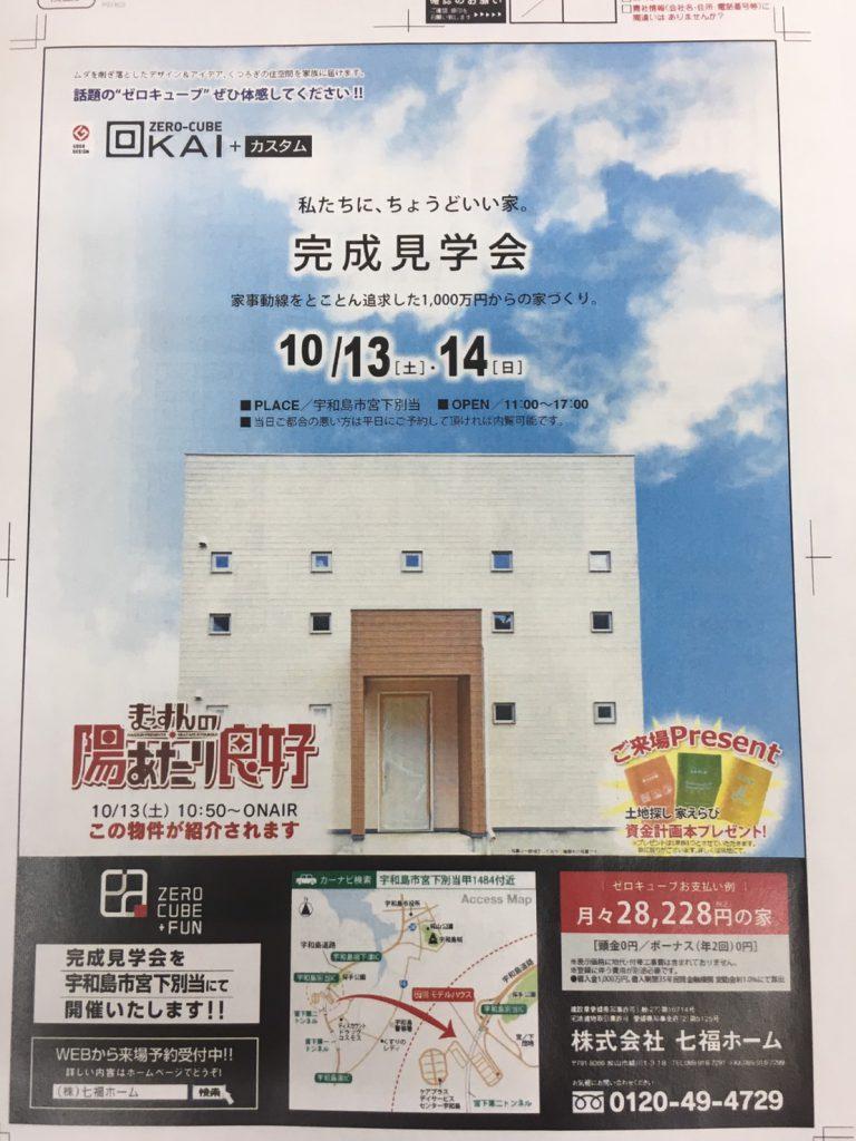 10/13,14は宇和島市でZEROCUBE KAI+カスタム完成見学会