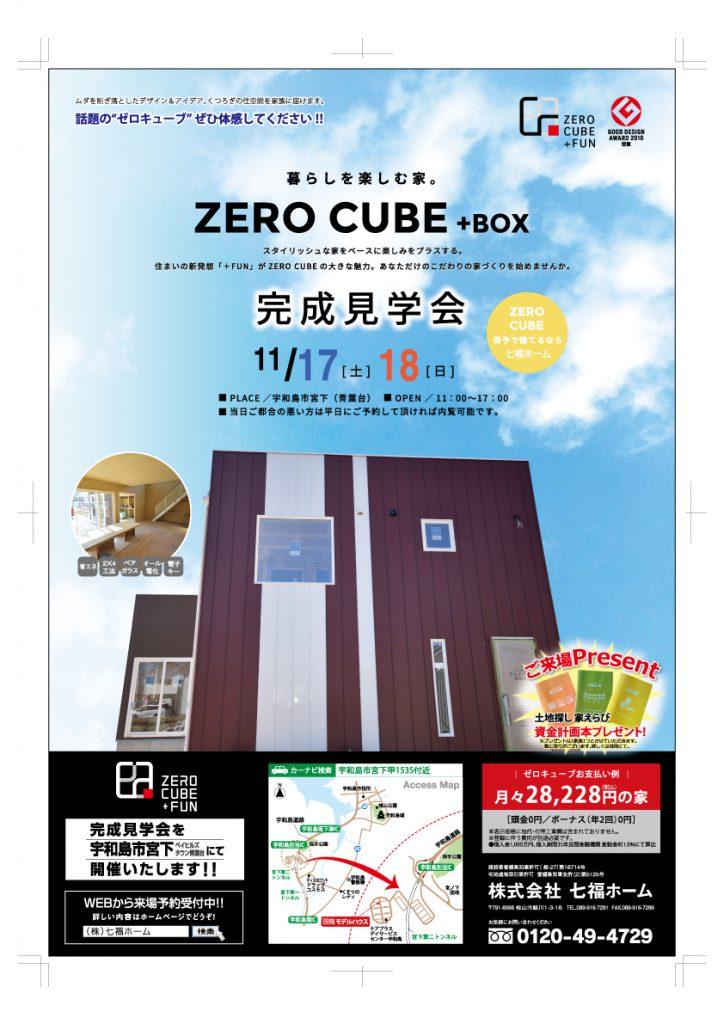 11/17,18は宇和島でZEROCUBE+BOX完成見学会開催!