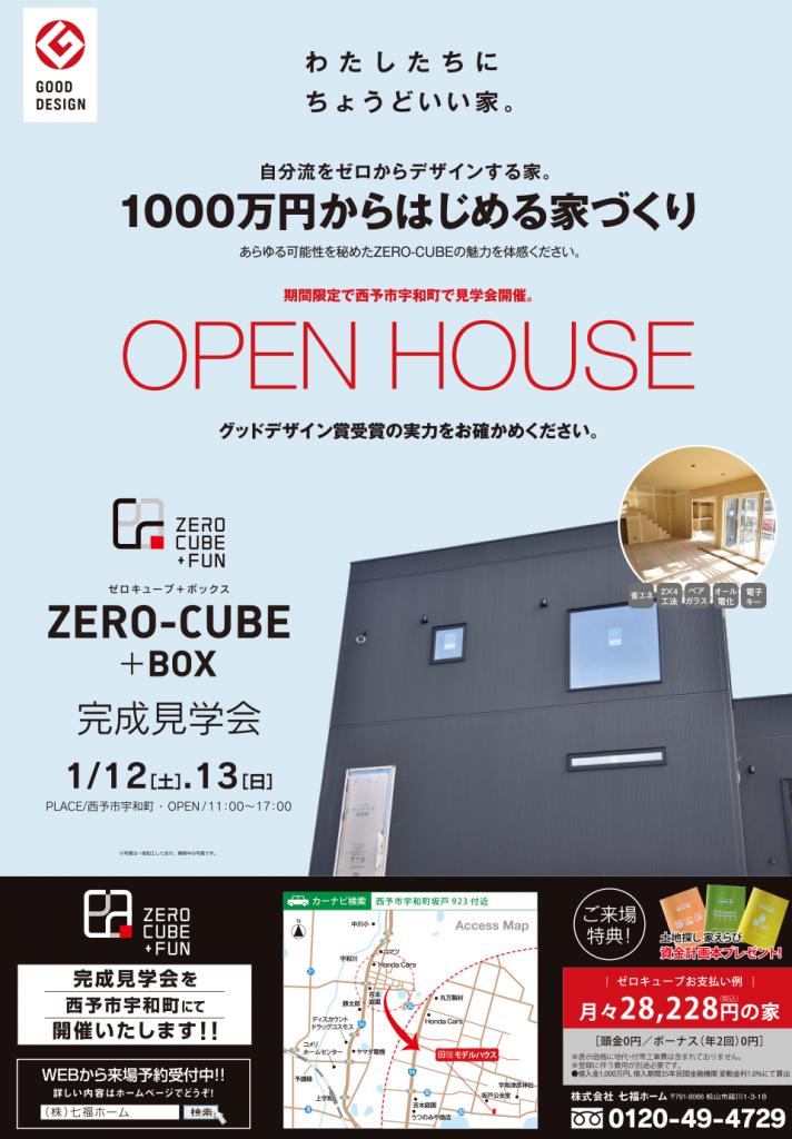 1/12,13は西予市宇和町でZERO-CUBE+BOX完成見学会