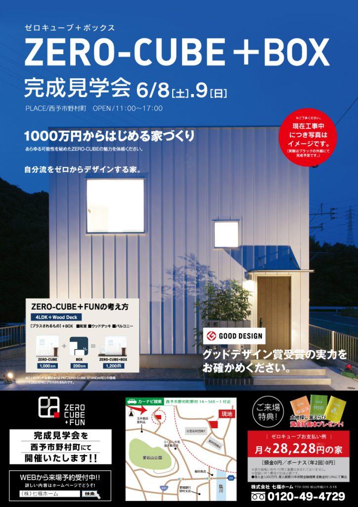 6/8(土)9(日)は西予市野村町でZEROCUBE完成見学会開催!