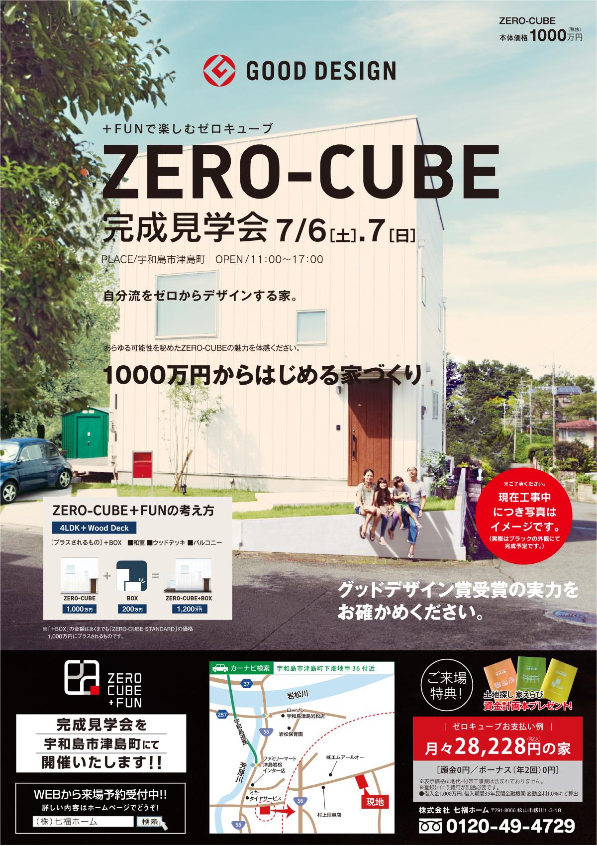 7/6(土)7(日)は宇和島市津島町でZERO-CUBE完成見学会!