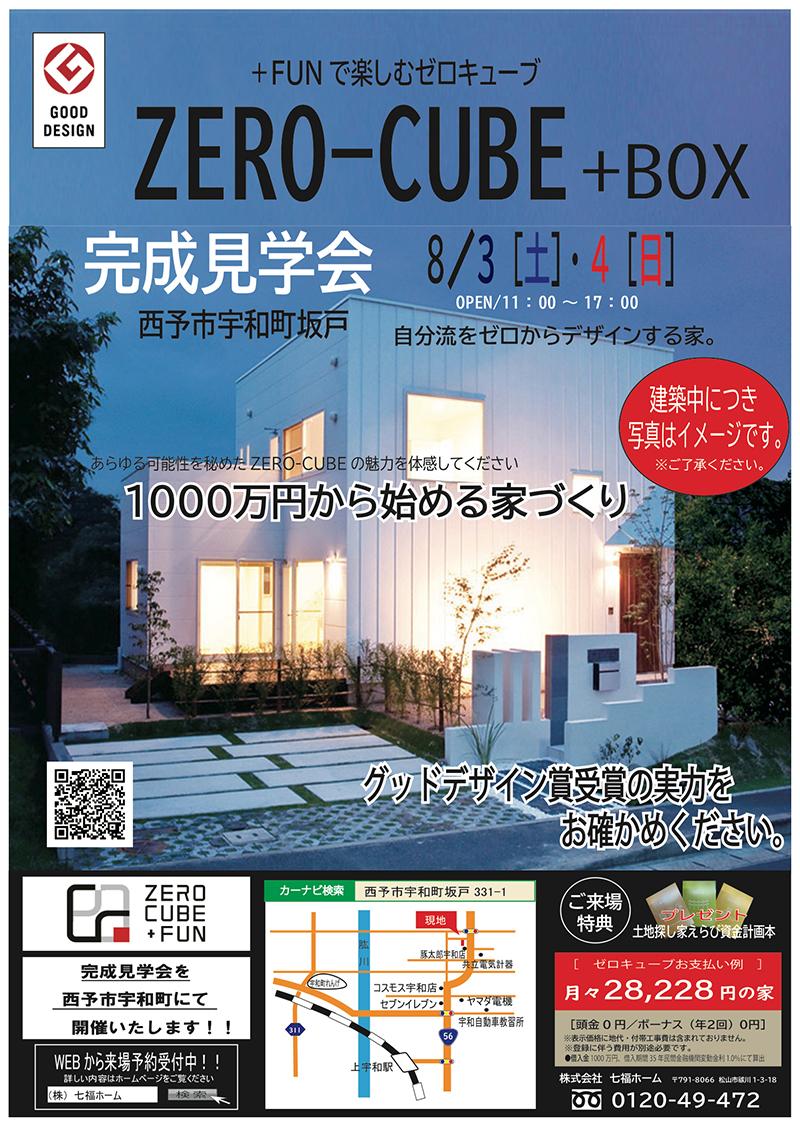 8/3(土)4(日)は西予市宇和町でZERO-CUBE完成見学会!