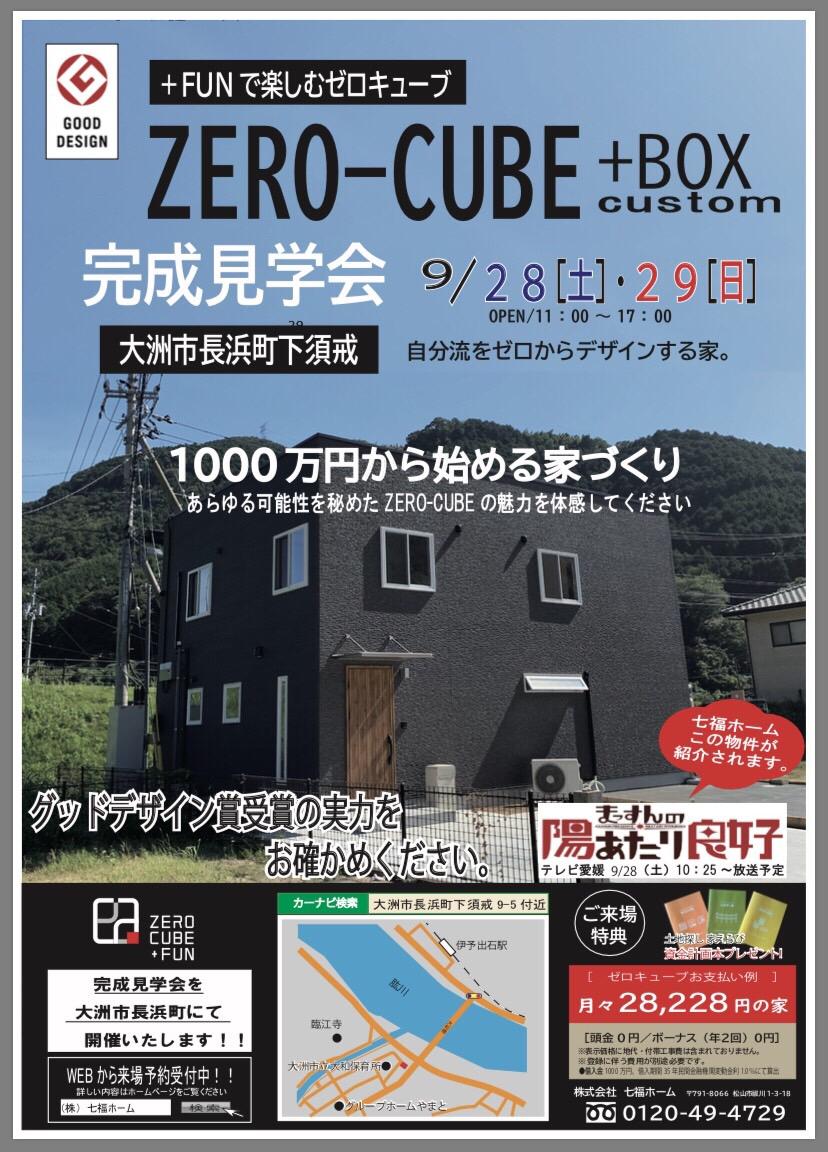 9/28(土)29(日)は大洲市長浜町でZERO-CUBE+BOXカスタム完成見学会!
